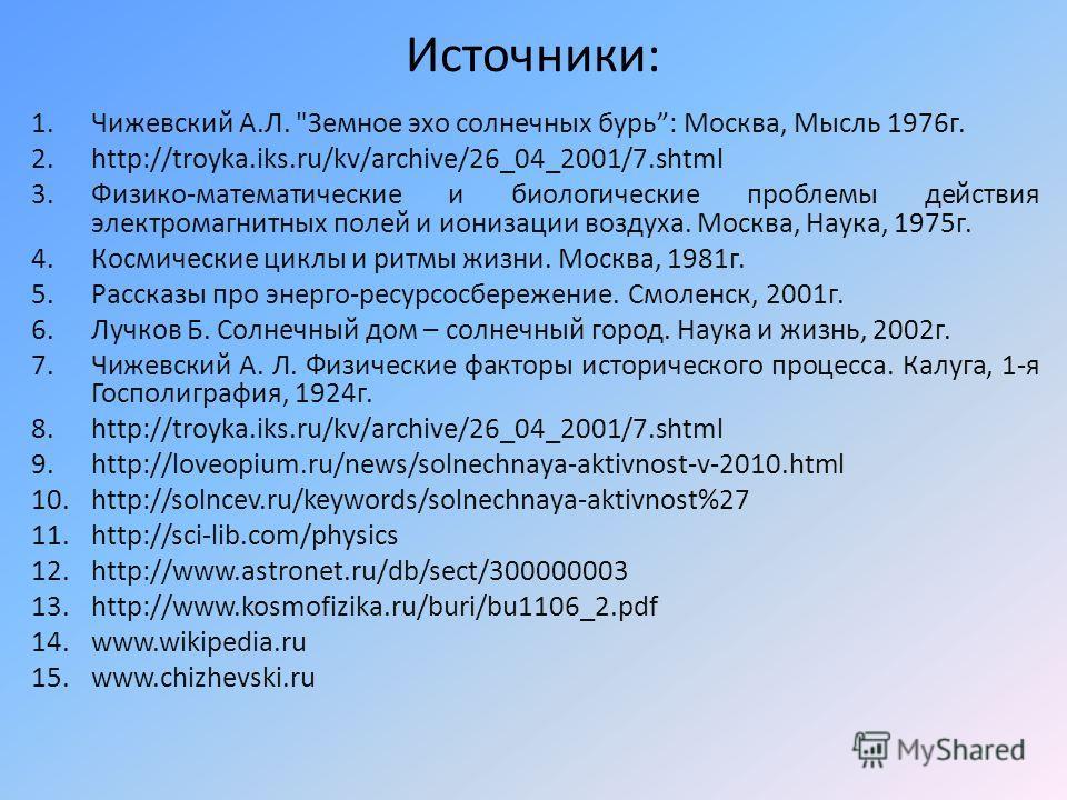 Источники: 1. Чижевский А.Л.