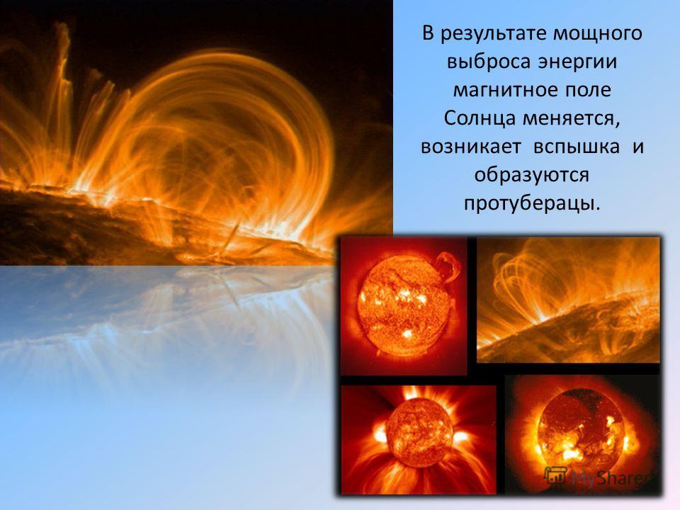 В результате мощного выброса энергии магнитное поле Солнца меняется, возникает вспышка и образуются протуберанцы.