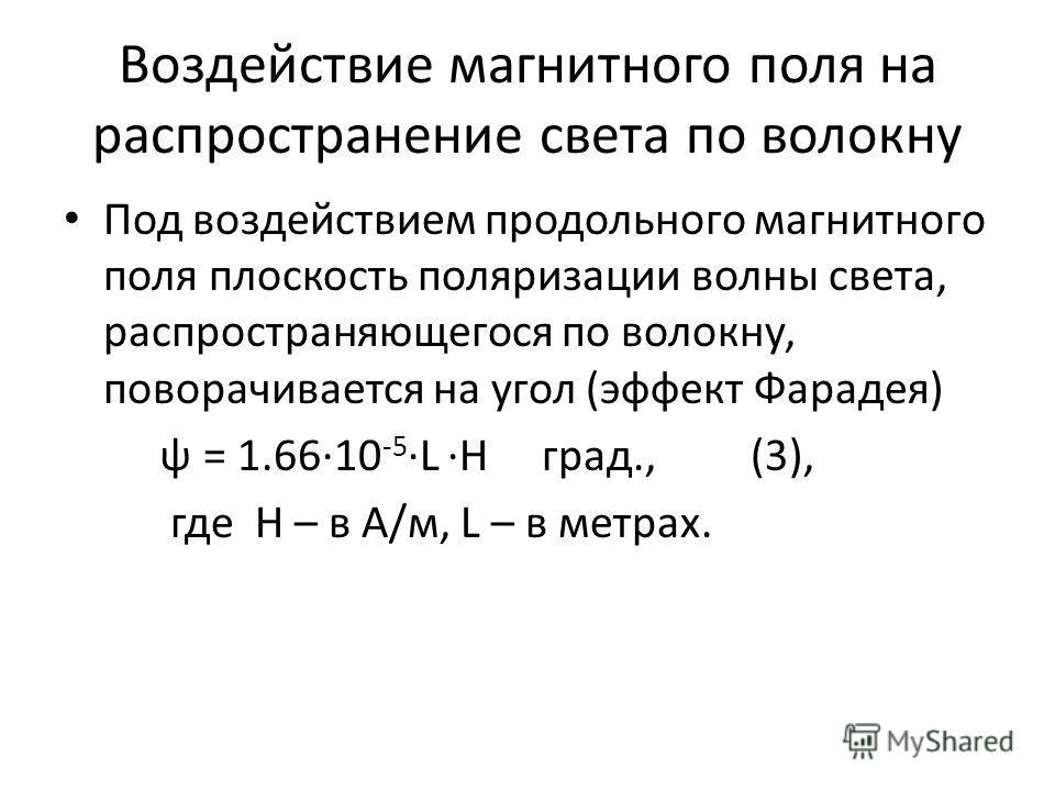 Под воздействием продольного магнитного поля плоскость поляризации волны света, распространяющегося по волокну, поворачивается на угол (эффект Фарадея) ψ = 1.6610 -5L H град., (3), где Н – в А/м, L – в метрах. Воздействие магнитного поля на распростр
