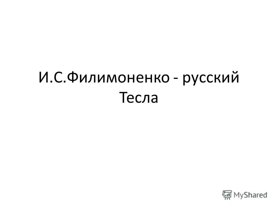 И.С.Филимоненко - русский Тесла