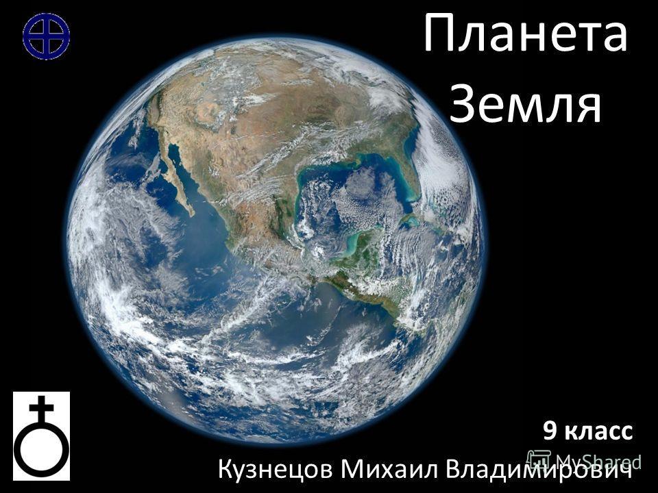 Планета Земля 9 класс Кузнецов Михаил Владимирович