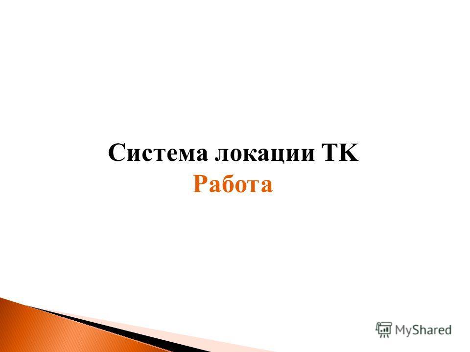 Система локации TK Работа
