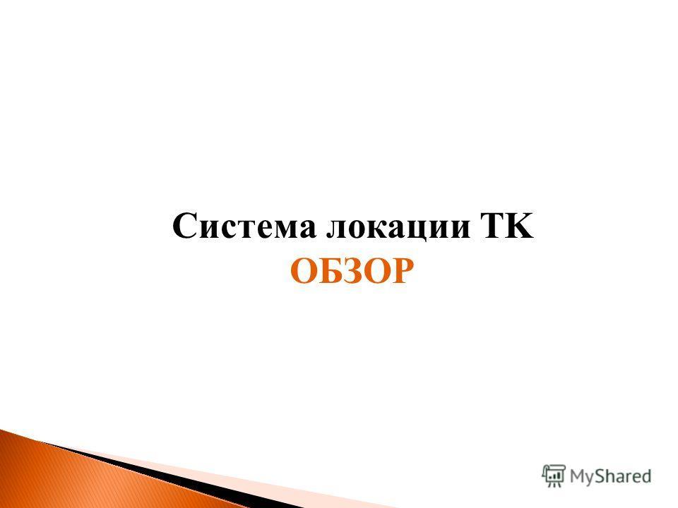 Система локации TK ОБЗОР