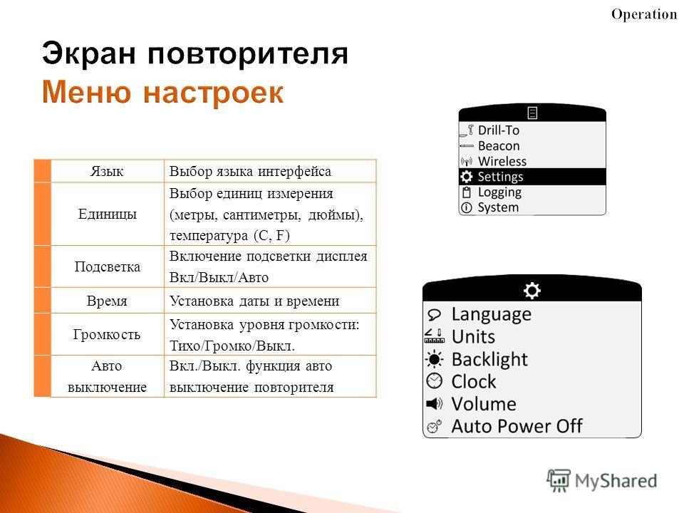Язык Выбор языка интерфейса Единицы Выбор единиц измерения (метры, сантиметры, дюймы), температура (C, F) Подсветка Включение подсветки дисплея Вкл/Выкл/Авто Время Установка даты и времени Громкость Установка уровня громкости: Тихо/Громко/Выкл. Авто