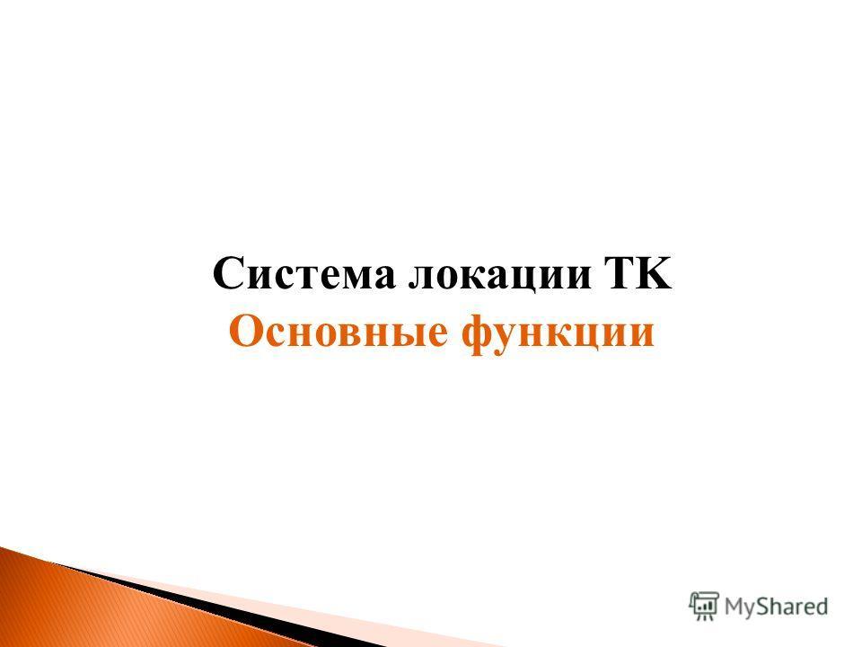 Система локации TK Основные функции