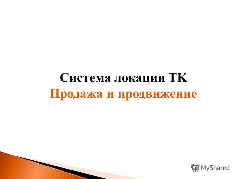 Система локации TK Продажа и продвижение
