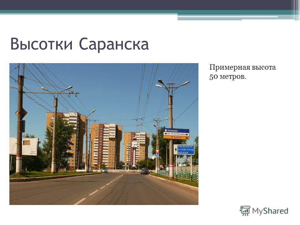 Высотки Саранска Примерная высота 50 метров.