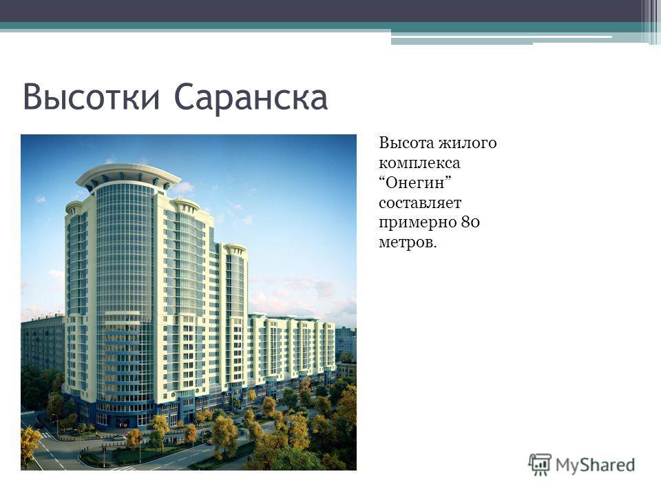 Высотки Саранска Высота жилого комплекса Онегин составляет примерно 80 метров.