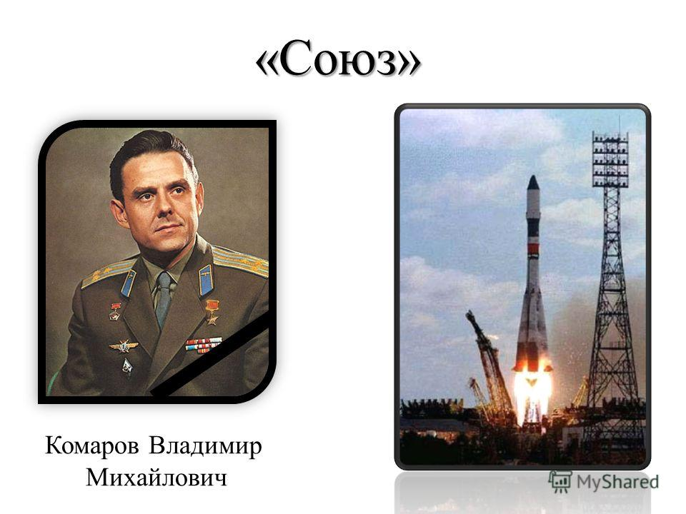 «Союз» Комаров Владимир Михайлович