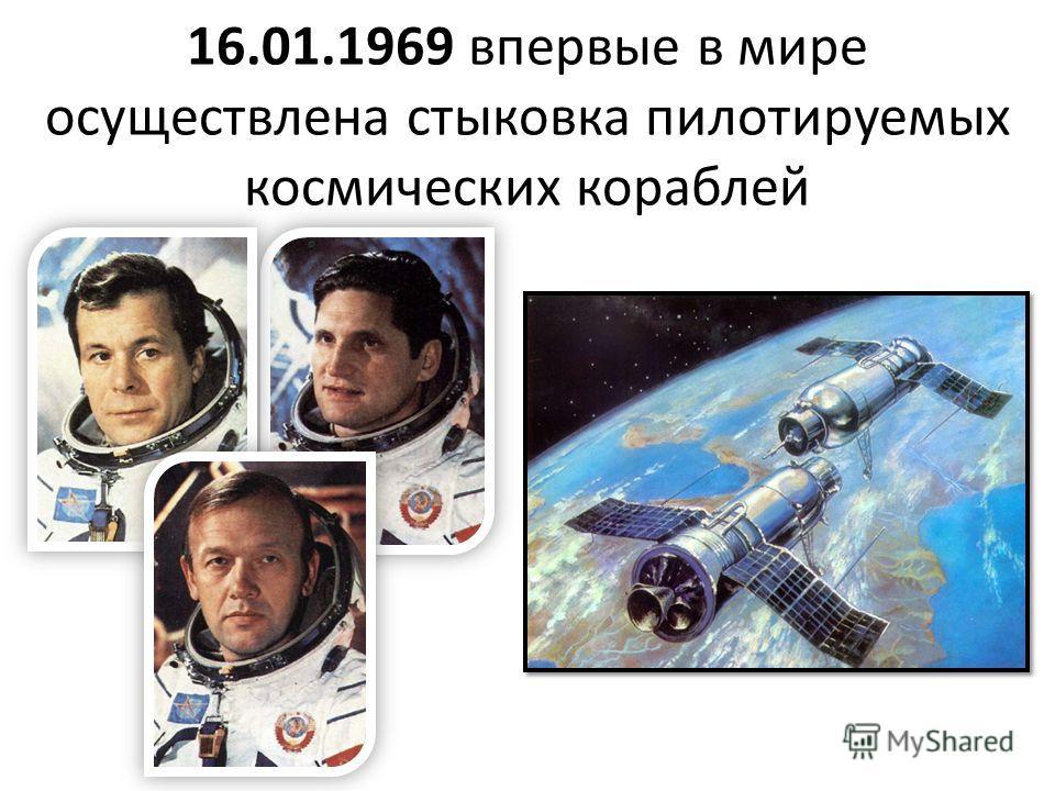 16.01.1969 впервые в мире осуществлена стыковка пилотируемых космических кораблей