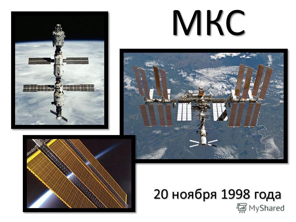 МКС 20 ноября 1998 года