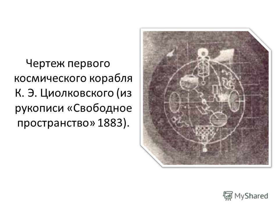 Чертеж первого космического корабля К. Э. Циолковского (из рукописи «Свободное пространство» 1883).
