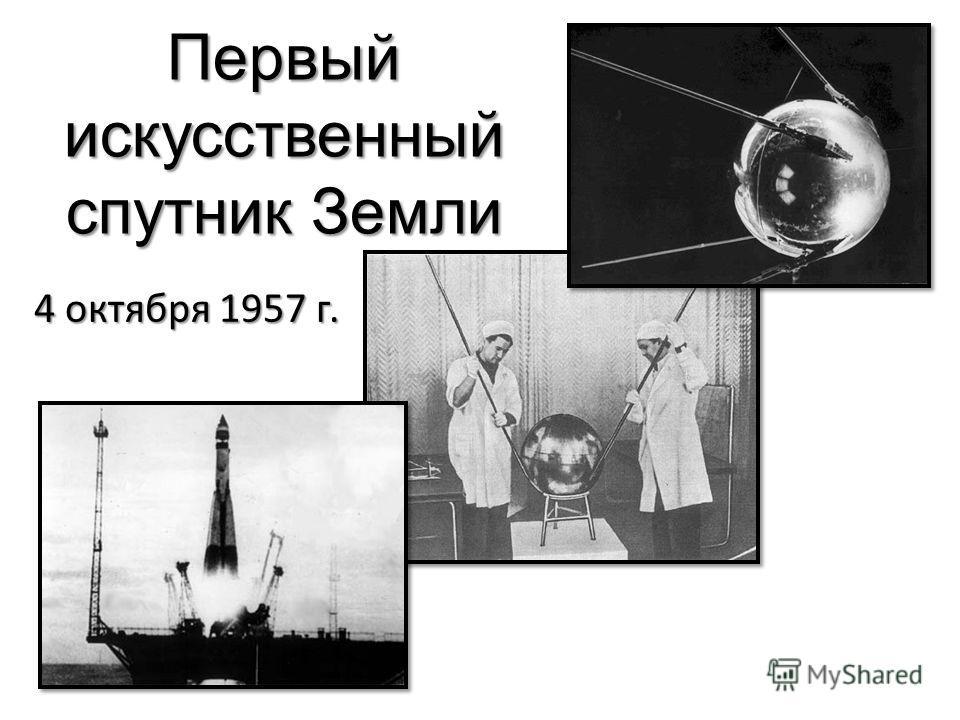 Первый искусственный спутник Земли 4 октября 1957 г.