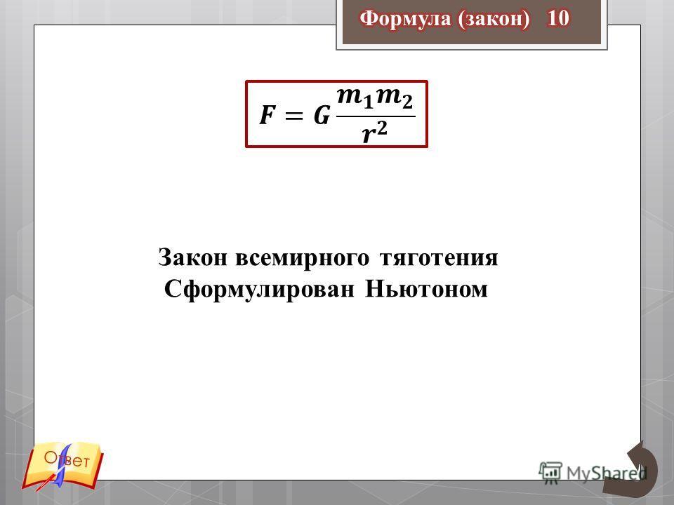 Закон всемирного тяготения Сформулирован Ньютоном