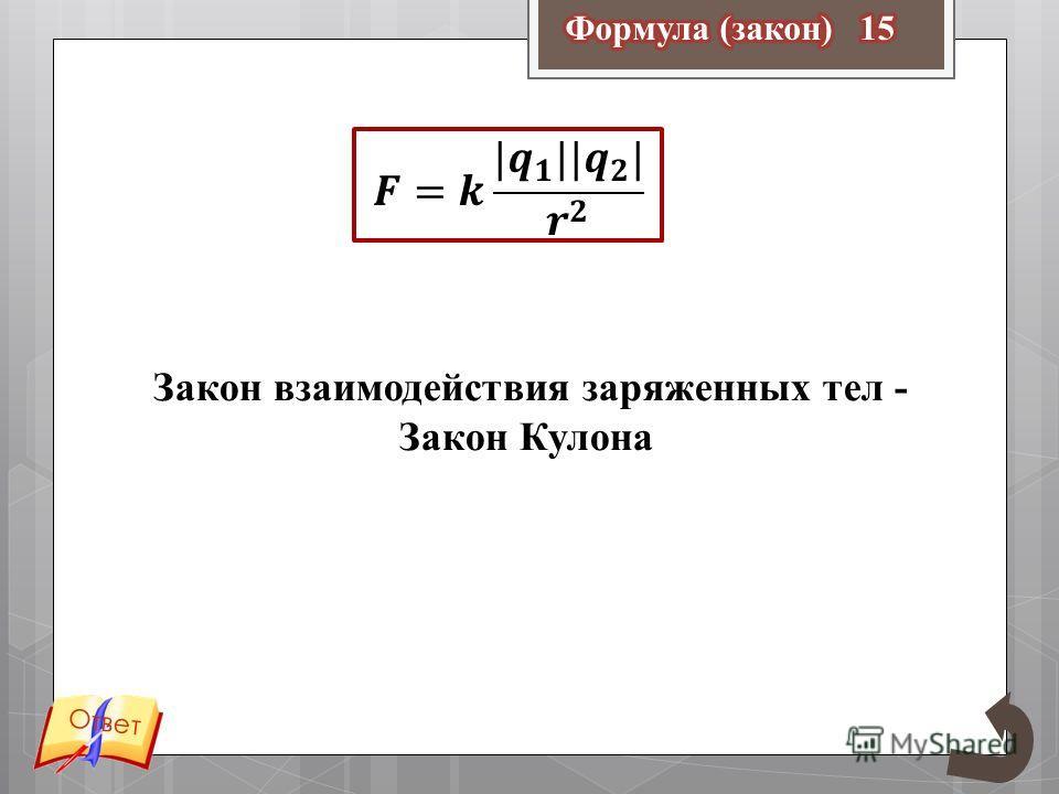 Ответ Закон взаимодействия заряженных тел - Закон Кулона