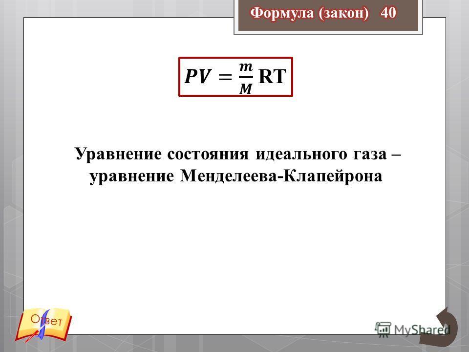Ответ Уравнение состояния идеального газа – уравнение Менделеева-Клапейрона