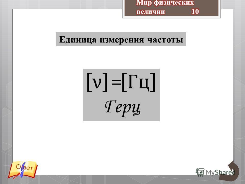 Ответ Единица измерения частоты