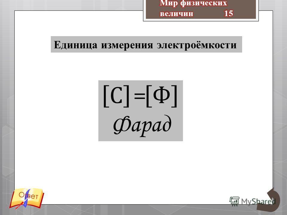 Ответ Единица измерения электроёмкости