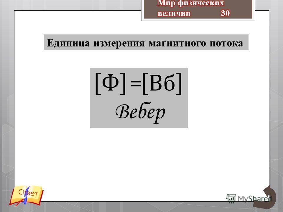 Ответ Единица измерения магнитного потока