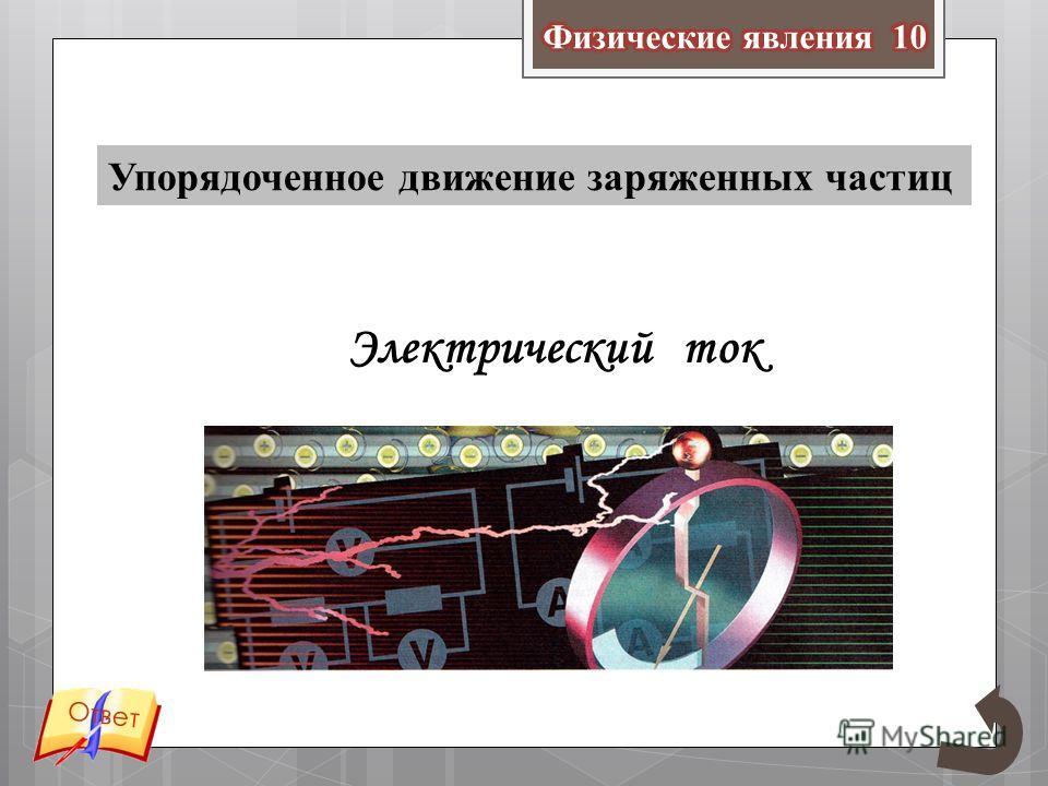 Ответ Упорядоченное движение заряженных частиц Электрический ток