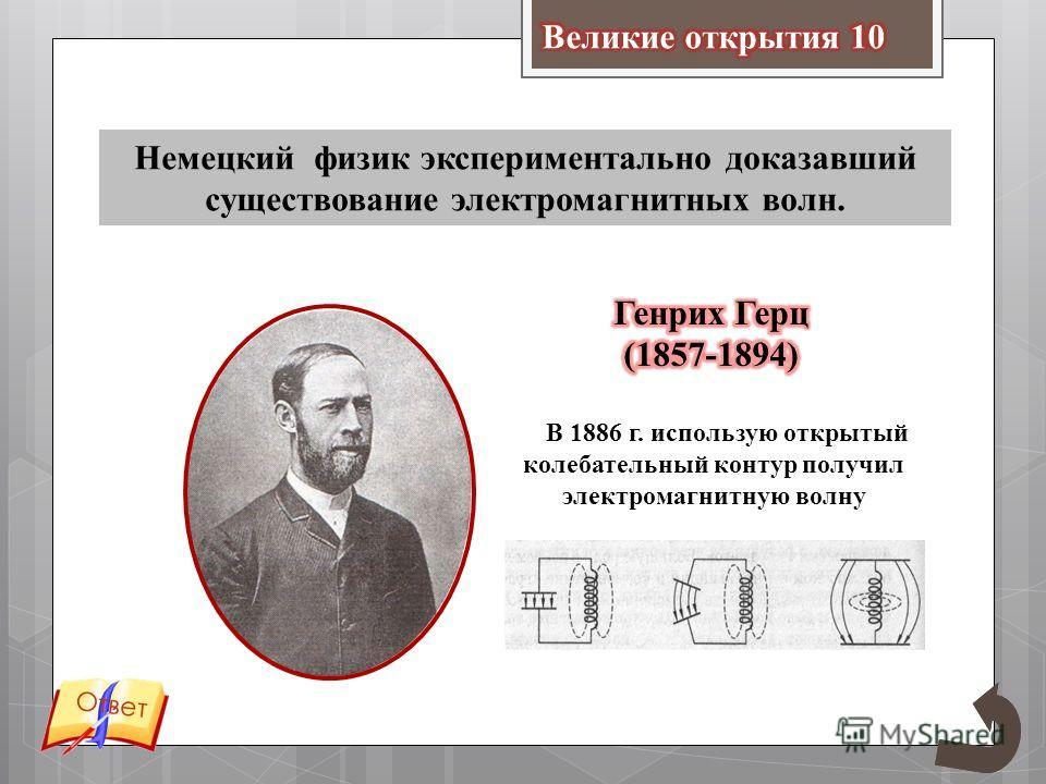 Немецкий физик экспериментально доказавший существование электромагнитных волн. Ответ