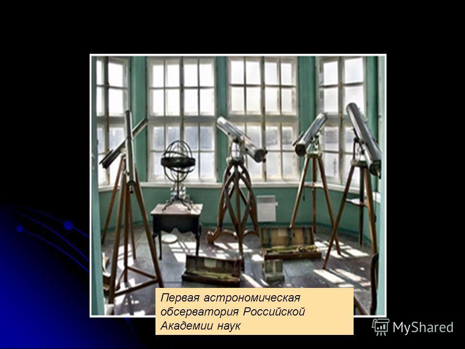 Первая астрономическая обсерватория Российской Академии наук