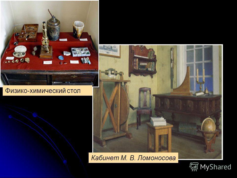 Кабинет М. В. Ломоносова Физико-химический стол
