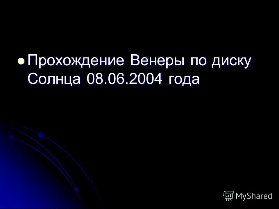 Прохождение Венеры по диску Солнца 08.06.2004 года Прохождение Венеры по диску Солнца 08.06.2004 года