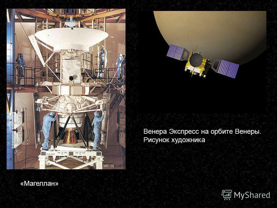 «Магеллан» Венера Экспресс на орбите Венеры. Рисунок художника