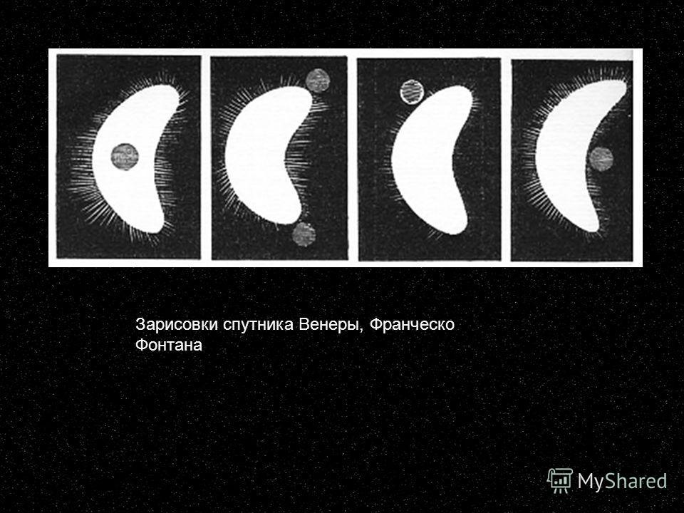 Зарисовки спутника Венеры, Франческо Фонтана