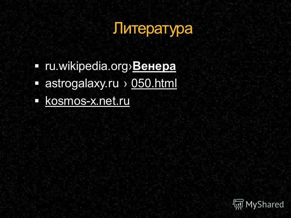 Литература ru.wikipedia.org Венера astrogalaxy.ru 050. html kosmos-x.net.ru
