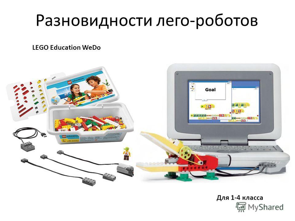 Разновидности лего-роботов LEGO Education WeDo Для 1-4 класса