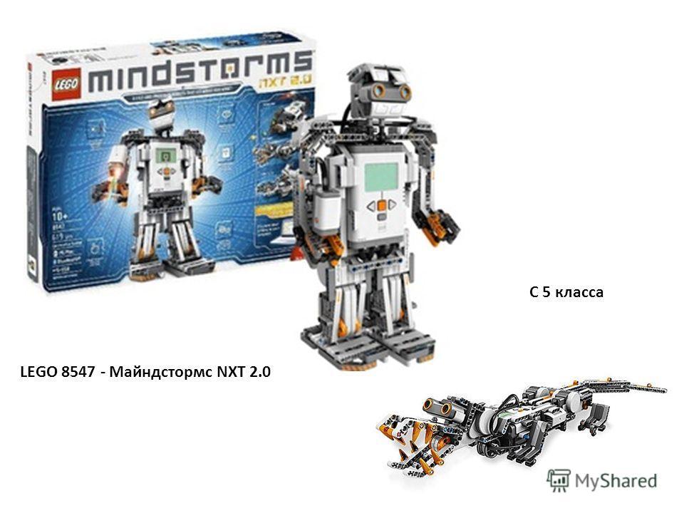 LEGO 8547 - Майндстормс NXT 2.0 C 5 класса