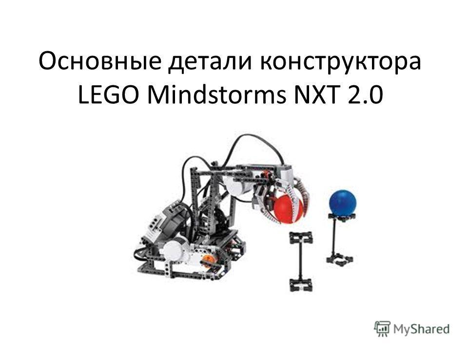 Основные детали конструктора LEGO Mindstorms NXT 2.0