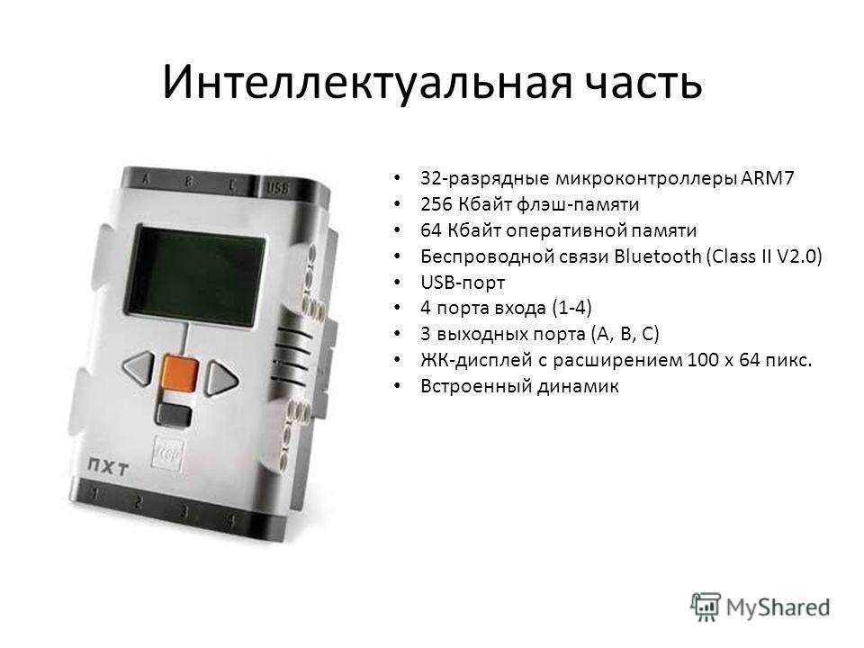 Интеллектуальная часть 32-разрядные микроконтроллеры ARM7 256 Кбайт флэш-памяти 64 Кбайт оперативной памяти Беспроводной связи Bluetooth (Class II V2.0) USB-порт 4 порта входа (1-4) 3 выходных порта (A, B, C) ЖК-дисплей с расширением 100 х 64 пикс. В