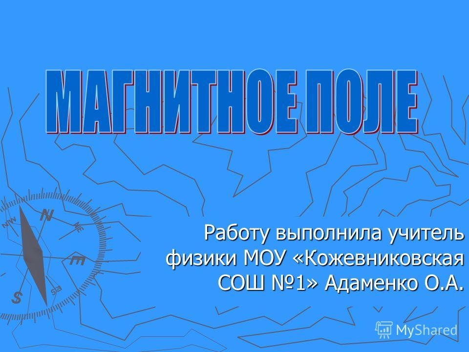 Работу выполнила учитель физики МОУ «Кожевниковская СОШ 1» Адаменко О.А.