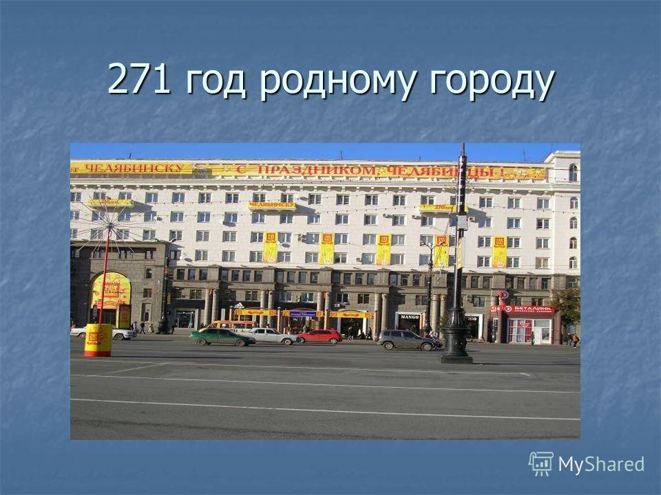 271 год родному городу