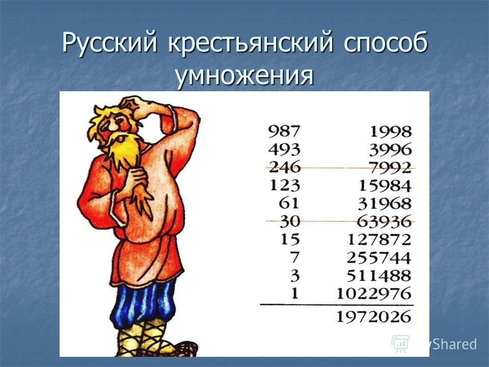 Русский крестьянский способ умножения