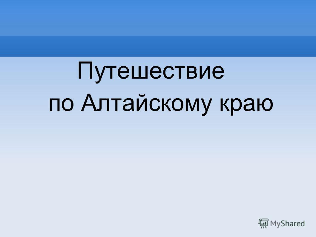 Путешествие по Алтайскому краю