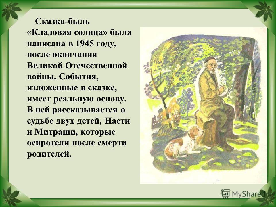 М.М.Пришвин «Кладовая солнца»