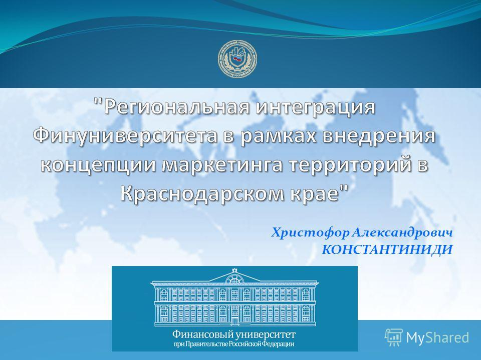 Христофор Александрович КОНСТАНТИНИДИ Краснодар, 28 ноября 2013