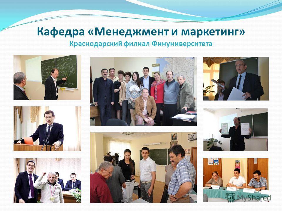 Кафедра «Менеджмент и маркетинг» Краснодарский филиал Финуниверситета