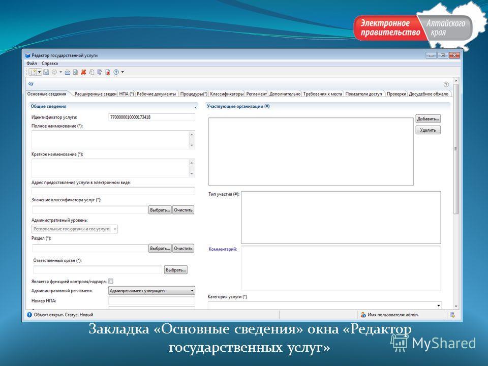 Закладка «Основные сведения» окна «Редактор государственных услуг»