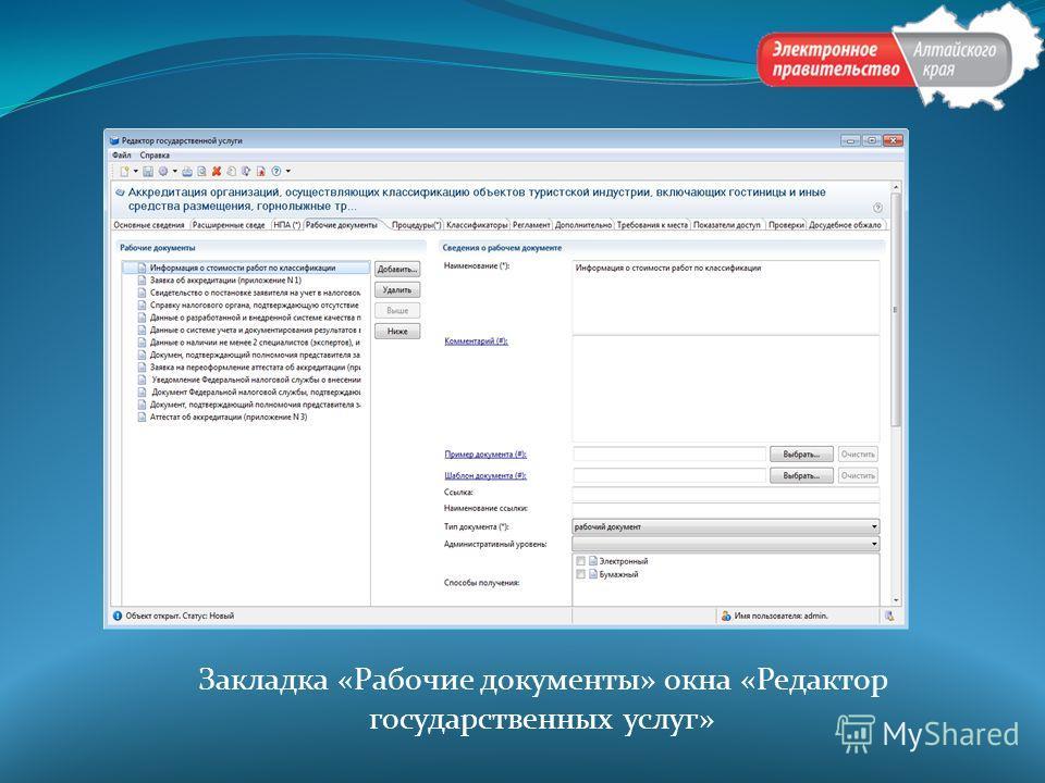 Закладка «Рабочие документы» окна «Редактор государственных услуг»