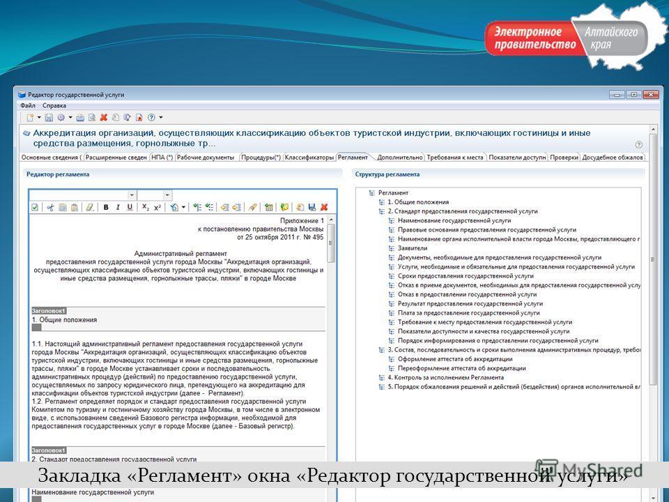 Закладка «Регламент» окна «Редактор государственной услуги»