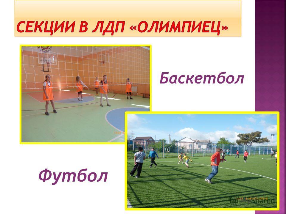 Баскетбол Футбол