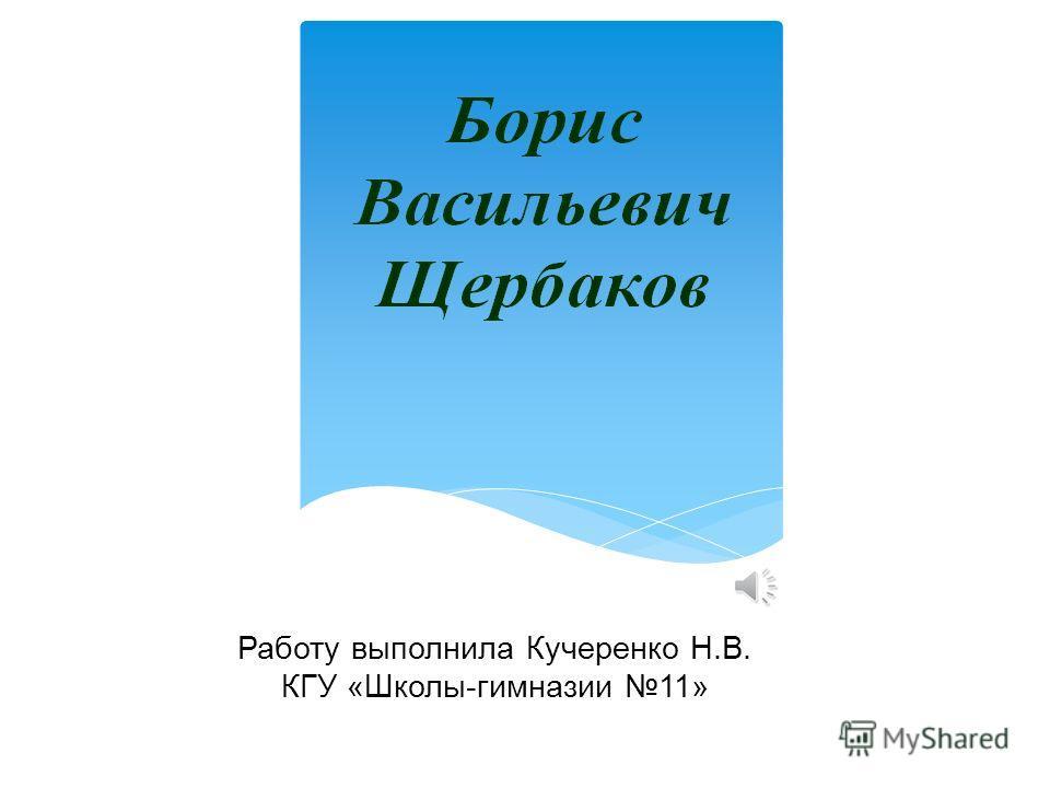 Работу выполнила Кучеренко Н.В. КГУ «Школы-гимназии 11»