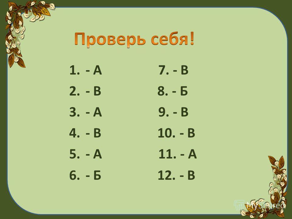 1.- А 7. - В 2.- В 8. - Б 3.- А 9. - В 4.- В 10. - В 5.- А 11. - А 6.- Б 12. - В