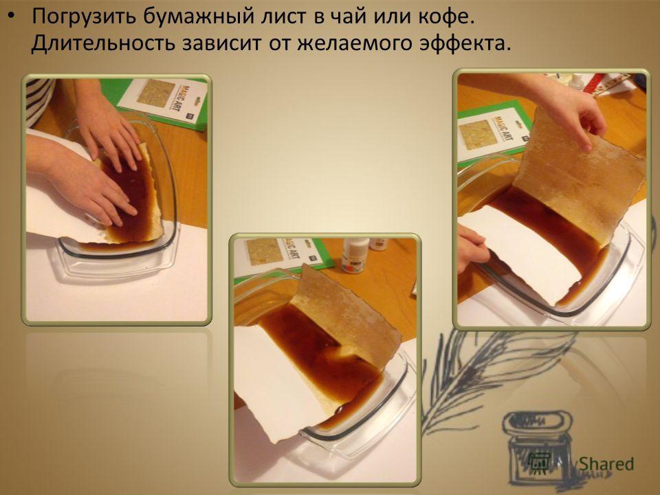 Погрузить бумажный лист в чай или кофе. Длительность зависит от желаемого эффекта.