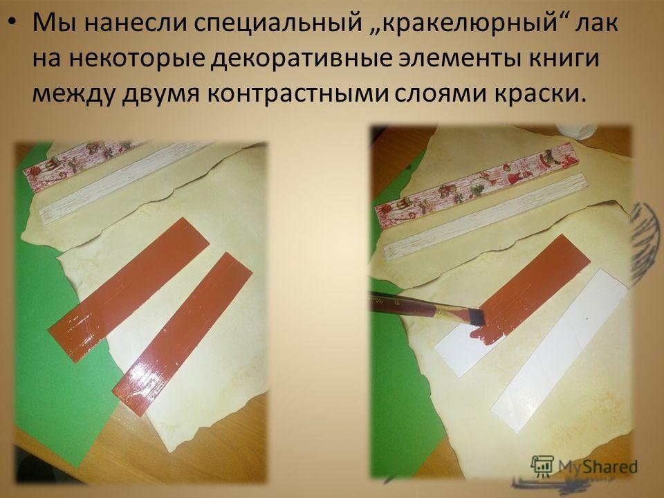 Мы нанесли специальный кракелюрный лак на некоторые декоративные элементы книги между двумя контрастными слоями краски.
